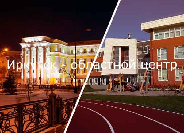 иркутск областной центр