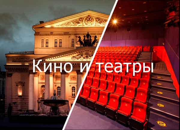 кино и театры