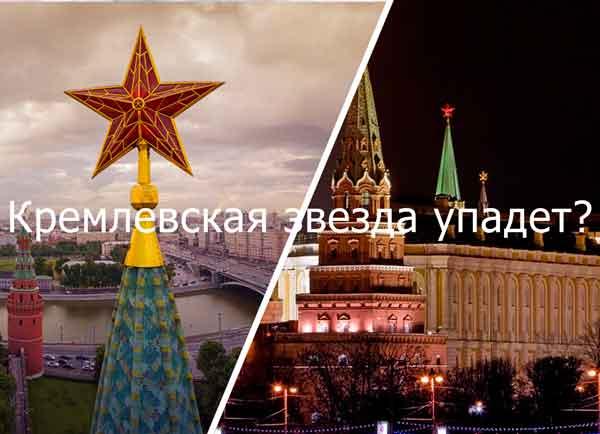 кремлевская звезда может упасть