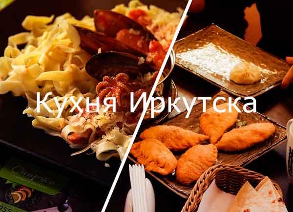 кухня иркутска