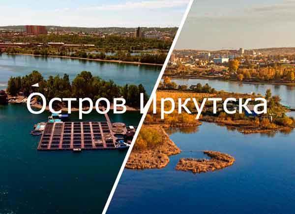 остров иркутска