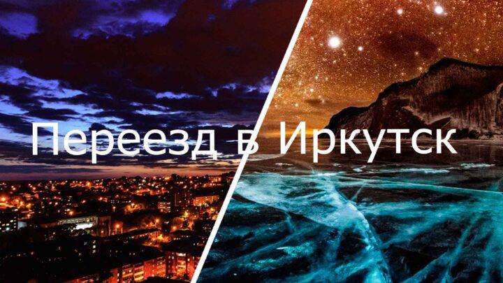 Переезд в Иркутск