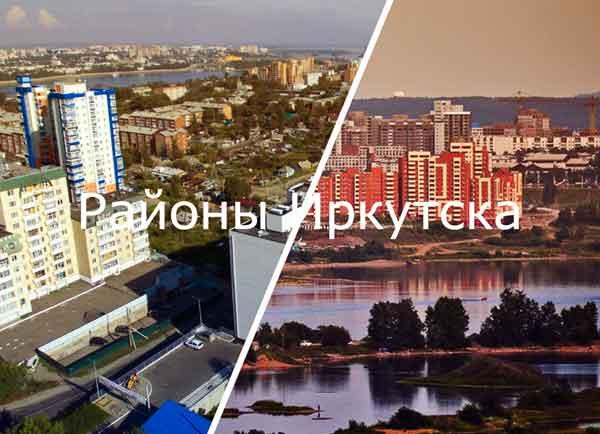 районы иркутска