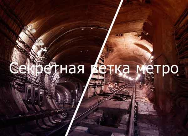 секретная ветка метро