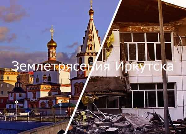 землетрясение иркутска
