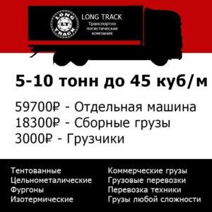 грузоперевозка москва краснодар цена