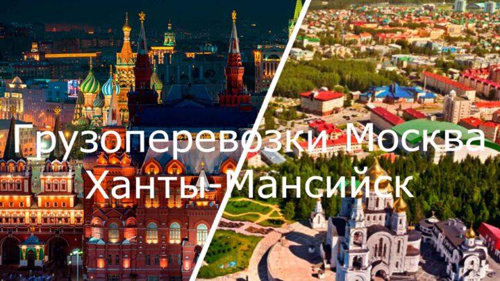 грузоперевозки москва ханты мансийск