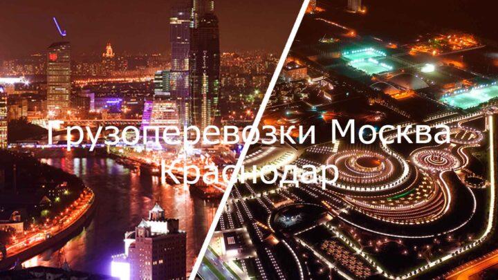 грузоперевозки москва краснодар