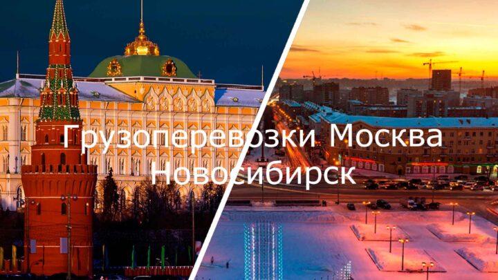 грузоперевозки москва новосибирск