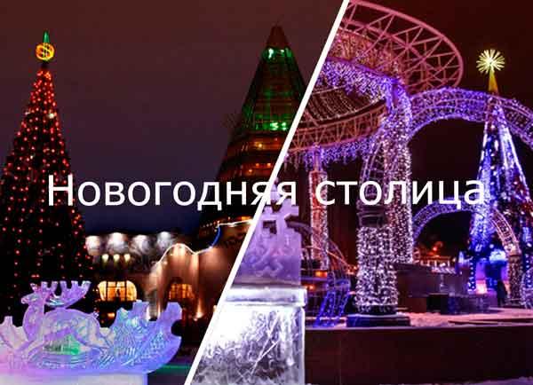 новогодняя столица