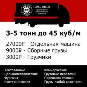 Цена грузоперевозок Москва Санкт-Петербург