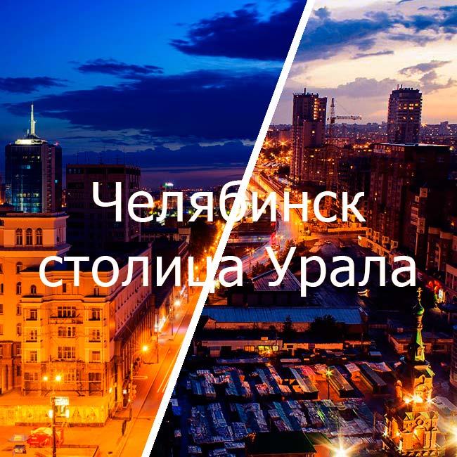 челябинск столица урала