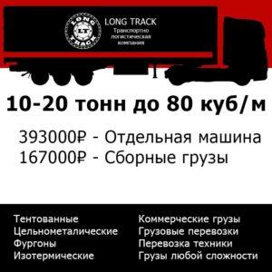грузоперевозки москва хабаровск цена