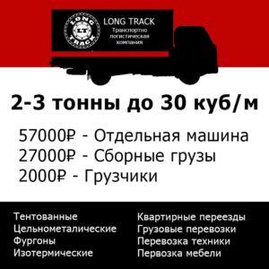 грузоперевозки москва крым цена