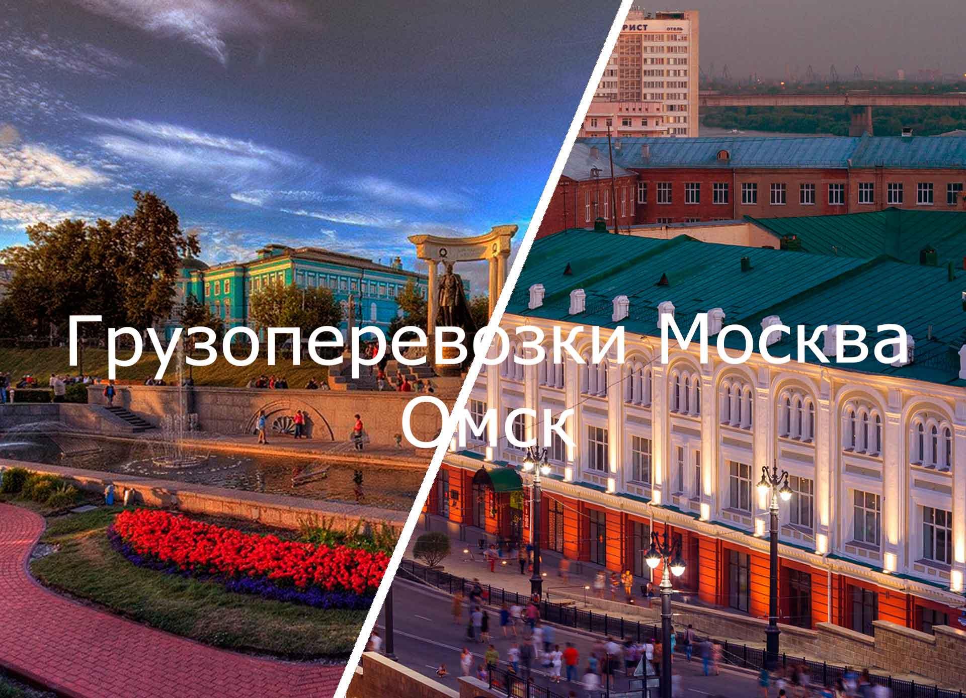 грузоперевозки москва омск