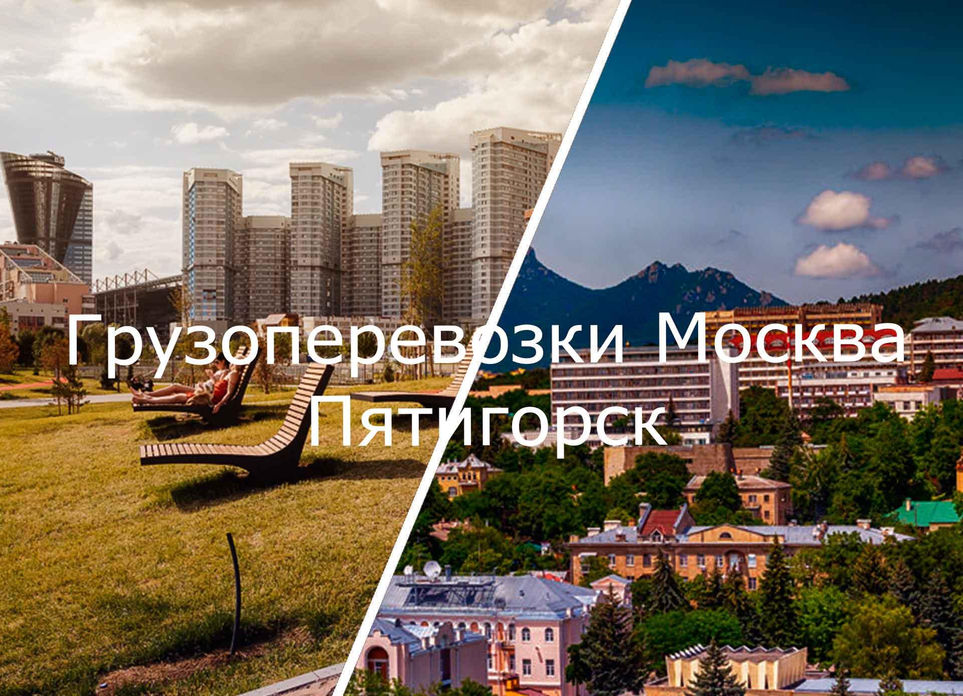 грузоперевозки москва пятигорск