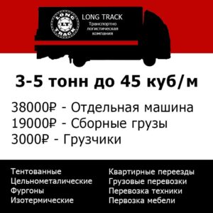 грузоперевозки москва самара цена