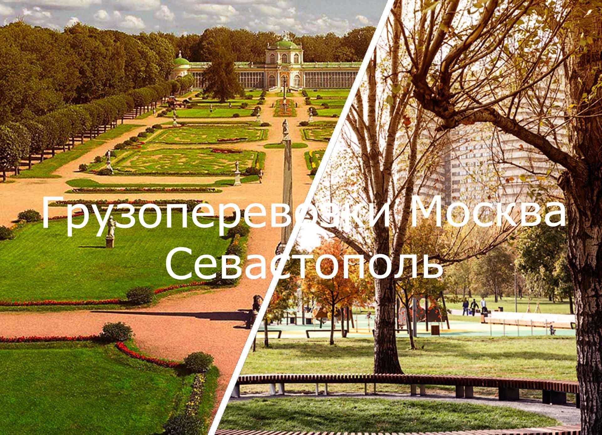 грузоперевозки москва севастополь