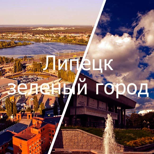 липецк зеленый город