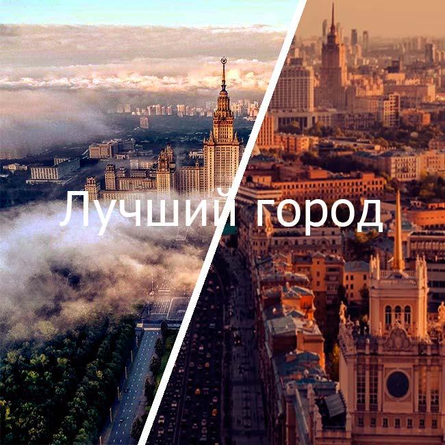 лучший город