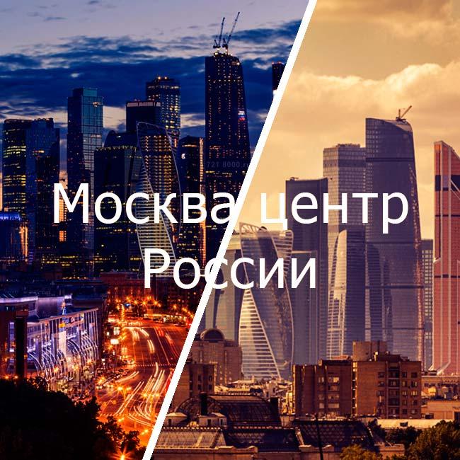 москва центр россии