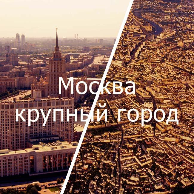 москва крупный город