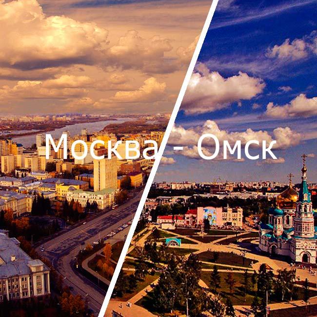 москва омск