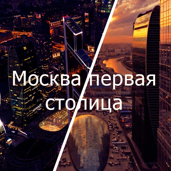 москва первая столица