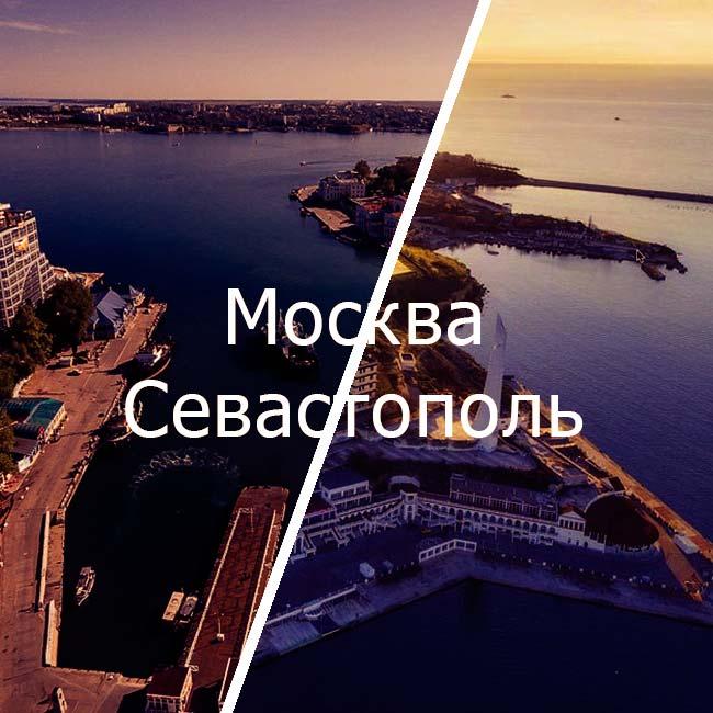 москва севастополь