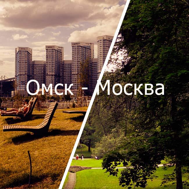 омск москва