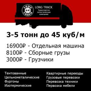 переезд москва липецк цены