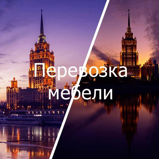 perevozka_mebeli