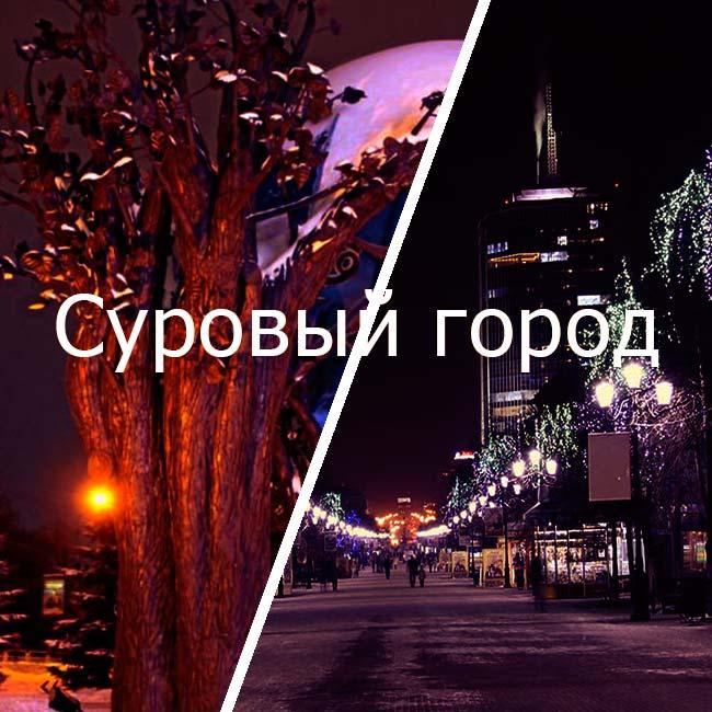 суровый город