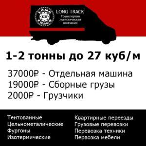 грузоперевозки москва геленджик цена