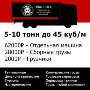 грузоперевозки москва курск цена