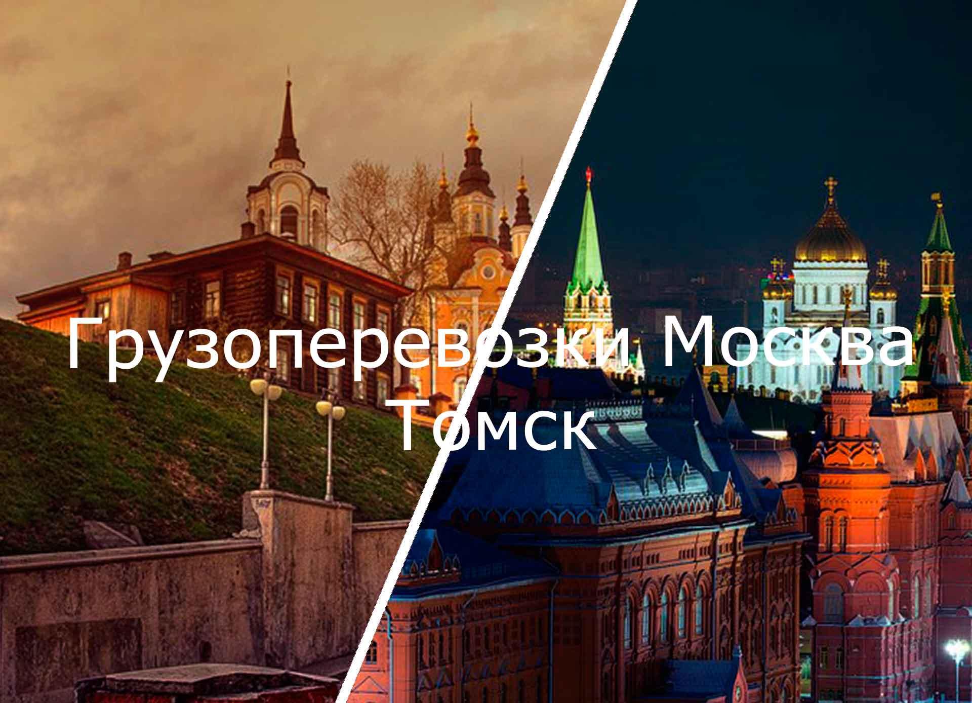 грузоперевозки москва томск