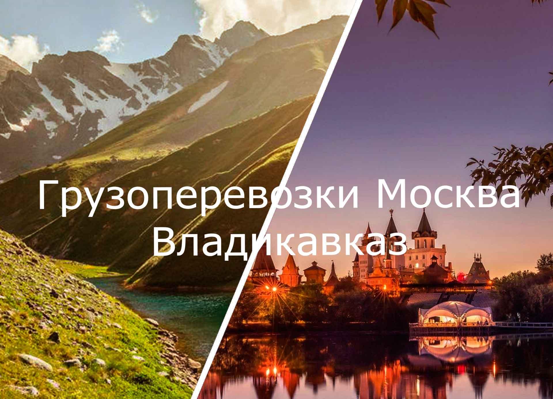 грузоперевозки москва владикавказ