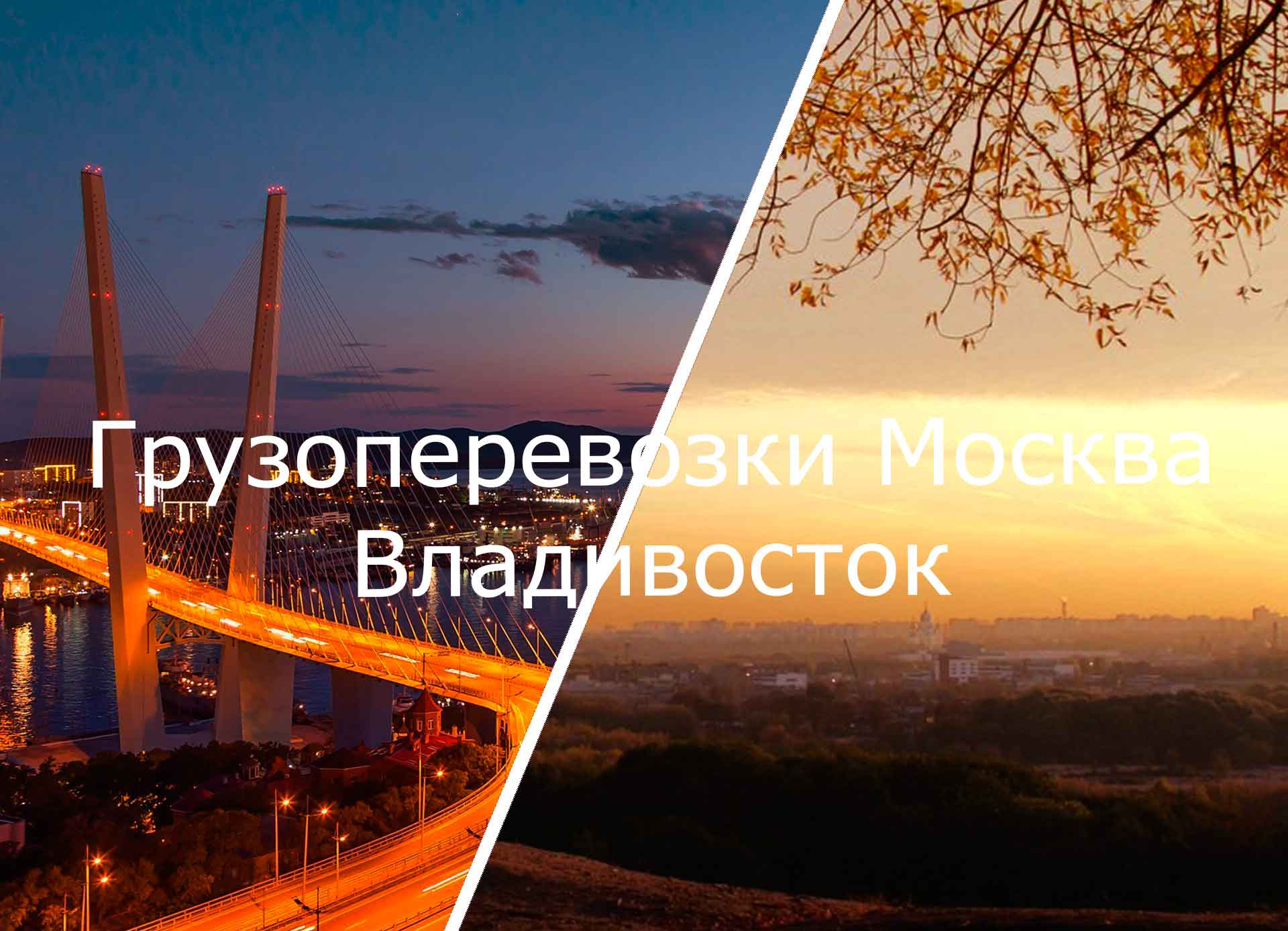 грузоперевозки москва владивосток