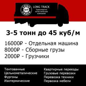 грузоперевозки москва ярославль цена