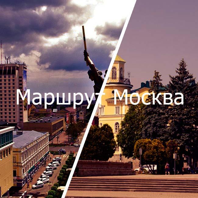 маршрут москва