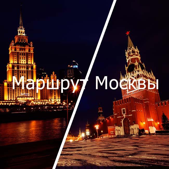 маршрут москвы