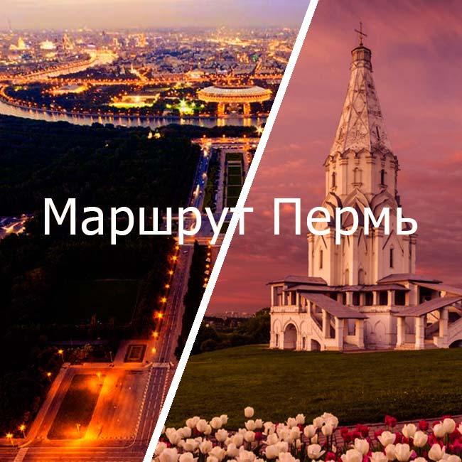 маршрут пермь