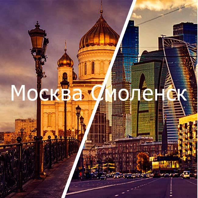 москва смоленск