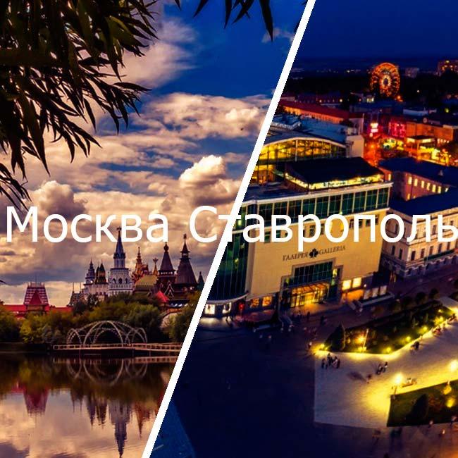 москва ставрополь