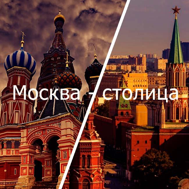 москва столица