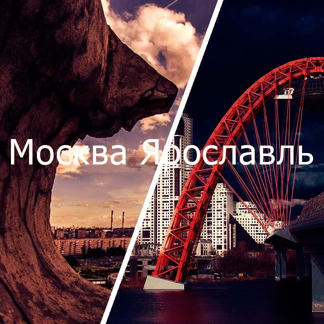 москва ярославль