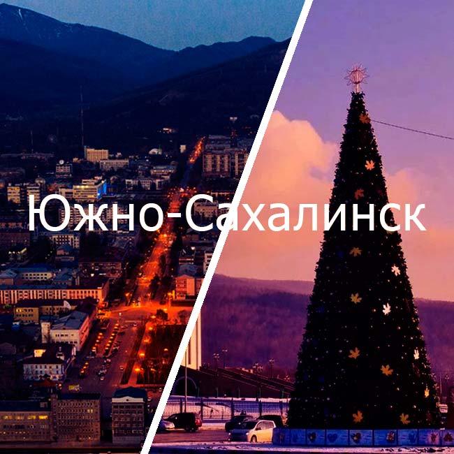 южно сахалинск