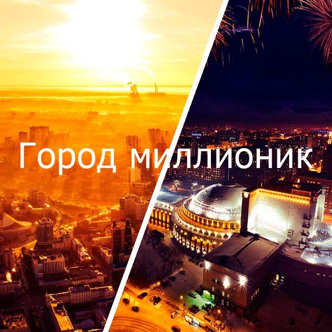 город миллионик