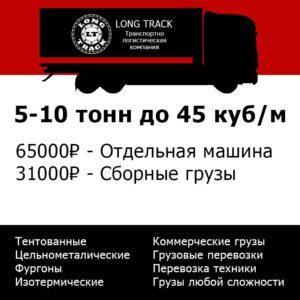 грузоперевозки москва черкесск цена