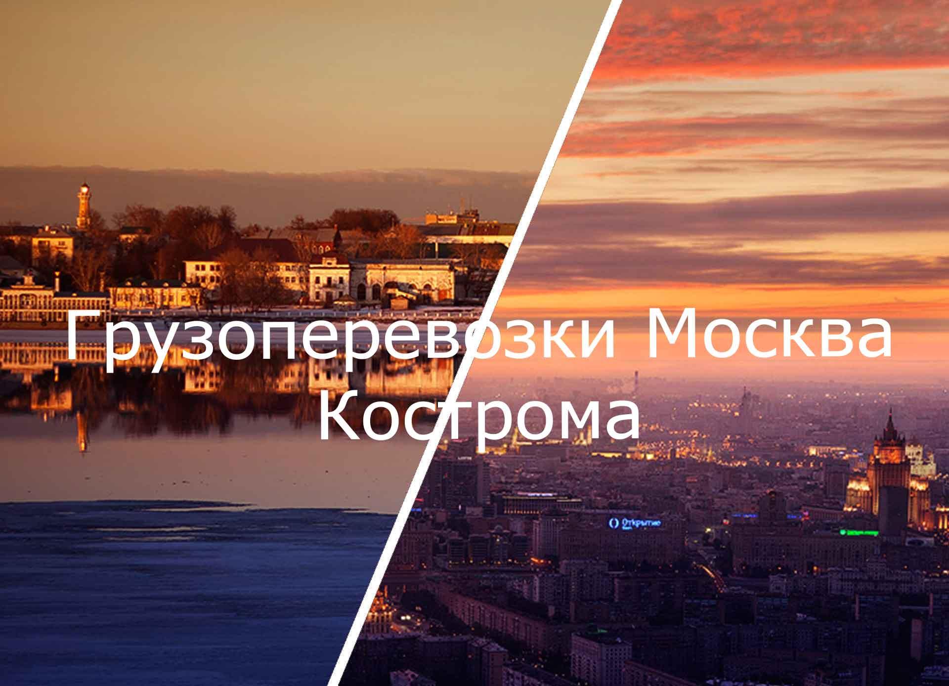 грузоперевозки москва кострома